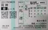 阪神8R馬連�‐�5160円