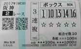 阪神2R3連複�‐�‐�1460円