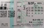 京都3R馬連ながし�→全通り