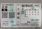 京都5R3連複�-�-�910円