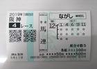 阪神4R馬連�‐�2730円