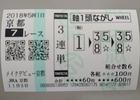 京都7R3連単�→�→�1070円