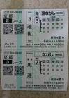京都2R3連複�‐�‐�530円、京都3R馬連�‐�1330円