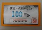食堂売店利用券100円分