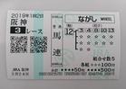 阪神3R馬連�‐�1270円
