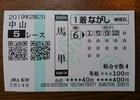 中山5R馬単�→�470円