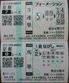 京都7R3連単フォーメーション、京都9R馬単1着ながし