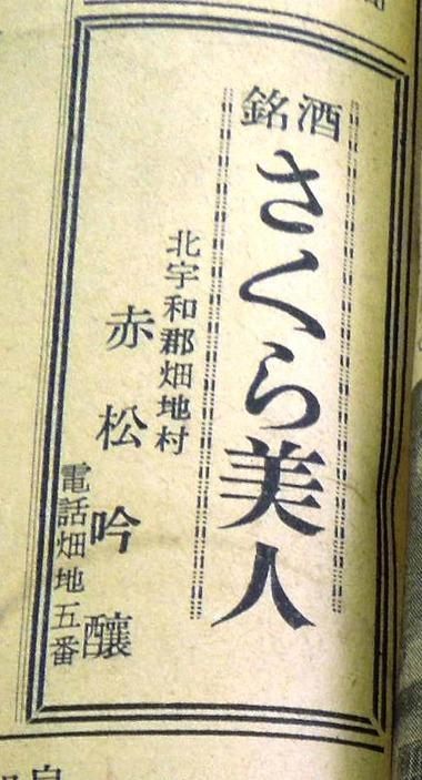 新聞広告における愛媛県内の酒造所、銘酒(昭和30、31年)