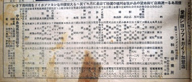 宇和島ショップガイド加盟店 昭和26年