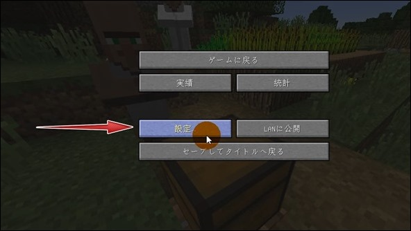 マイクラアイテム無限増殖画像_003
