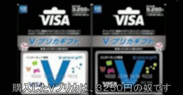Vプリカでマイクラ購入_001