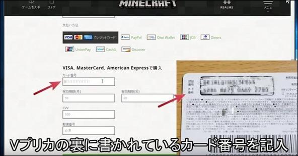 Vプリカでマイクラ購入_012