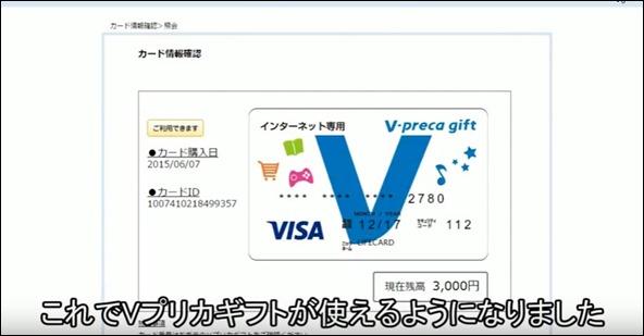 Vプリカでマイクラ購入_009