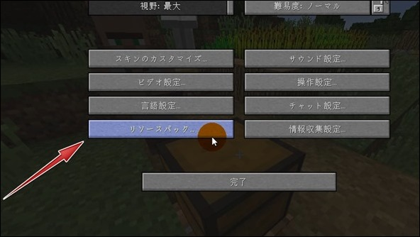 マイクラアイテム無限増殖画像_004