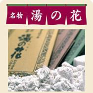 yu-no-hana