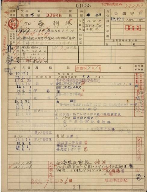 証明 軍 書 歴 軍歴証明書と兵籍簿についてご教授お願いします。