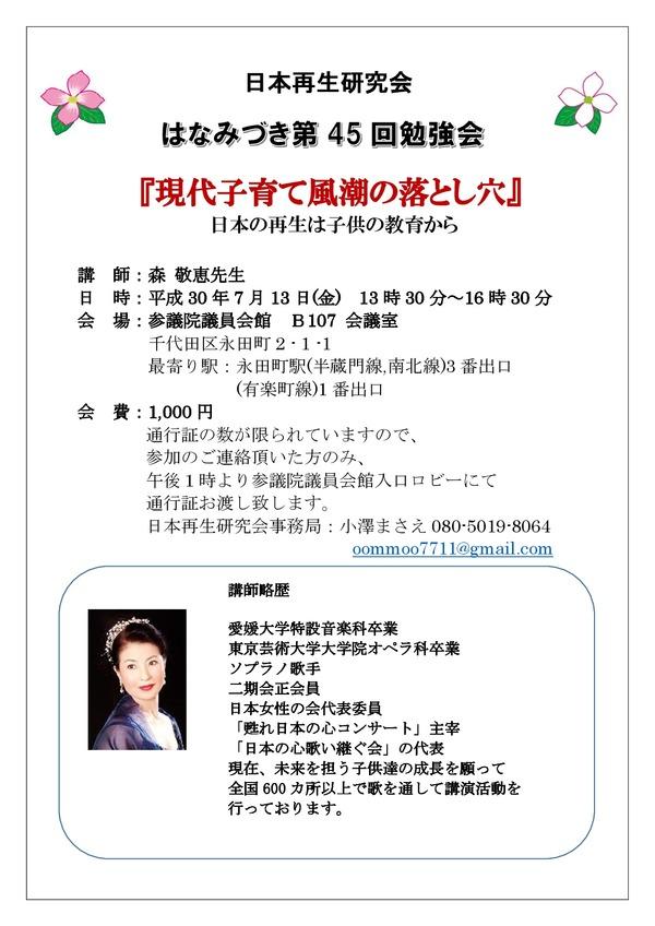 ハナミズキ第45回森 敬恵-001