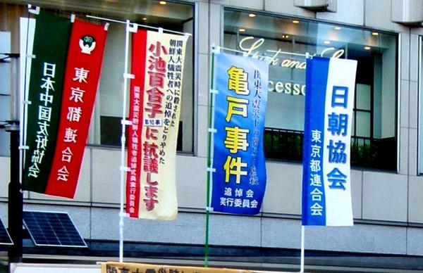 日中友好協会旗