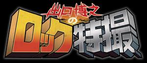 rocktokusatsu