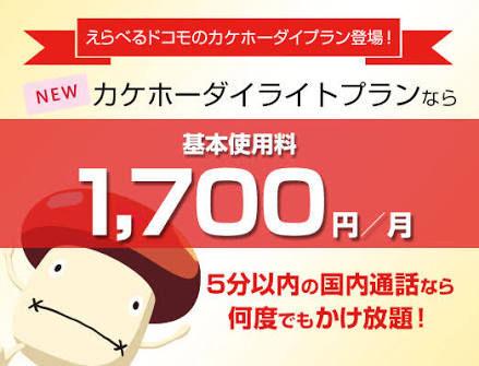 ドコモのカケホライトsimを月々350円で運用する方法