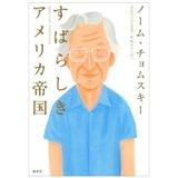 チョムスキーも日本語で