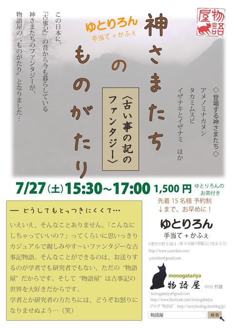 flyer_20130727