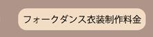 フォークダンス衣装料金ページへ