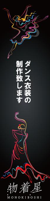 ダンス衣装制作ピーアールバナー