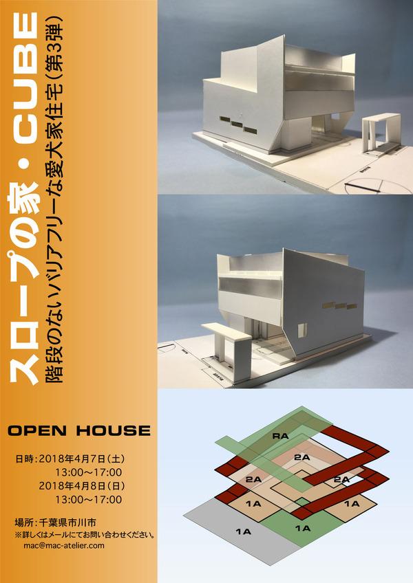 オープンハウスCUBE