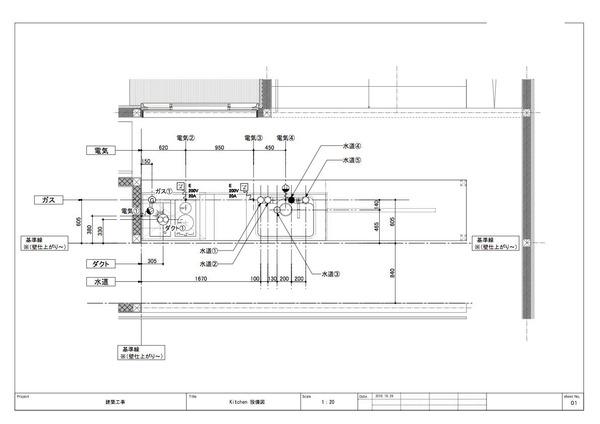 キッチン設備図1