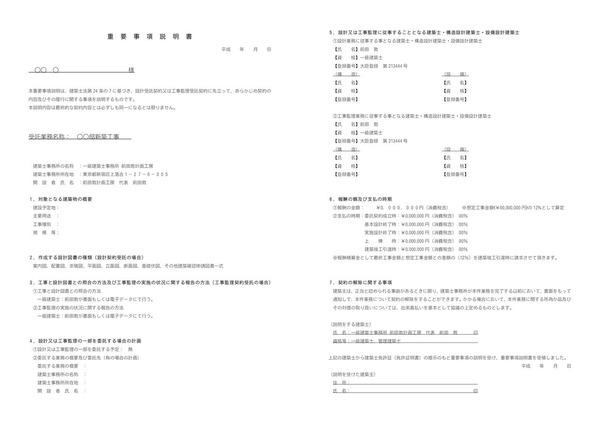 @@重要事項説明書(設計監理契約)2010