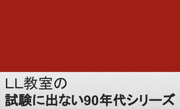 スクリーンショット 2018-12-05 21.38.09