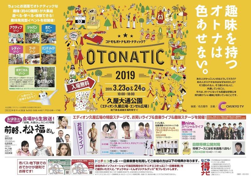 OTONATIC2019__B3_0305