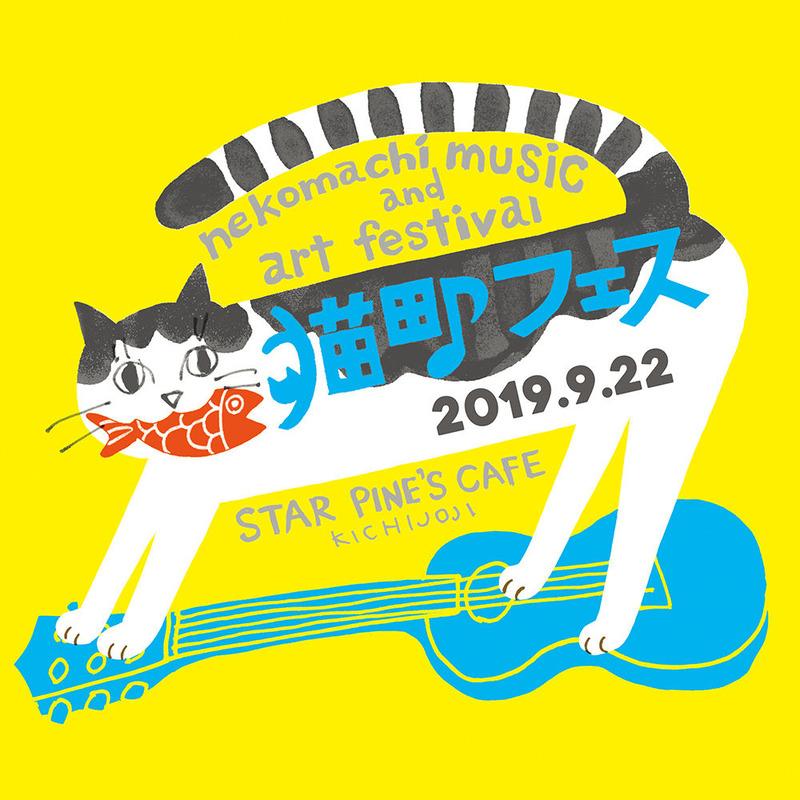 猫町フェス_イラスト_2019_S