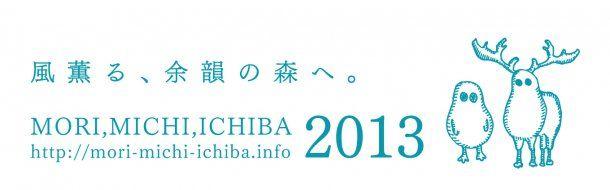 news_large_morimichiichiba_logo2