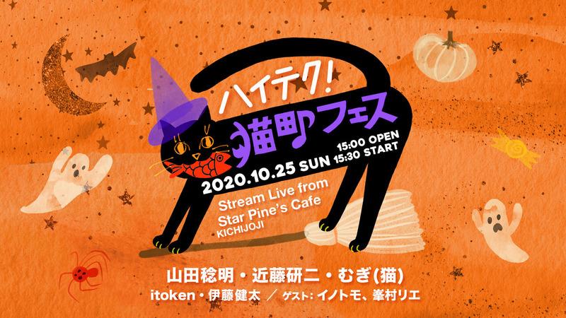 2020_猫町フェス吉祥寺