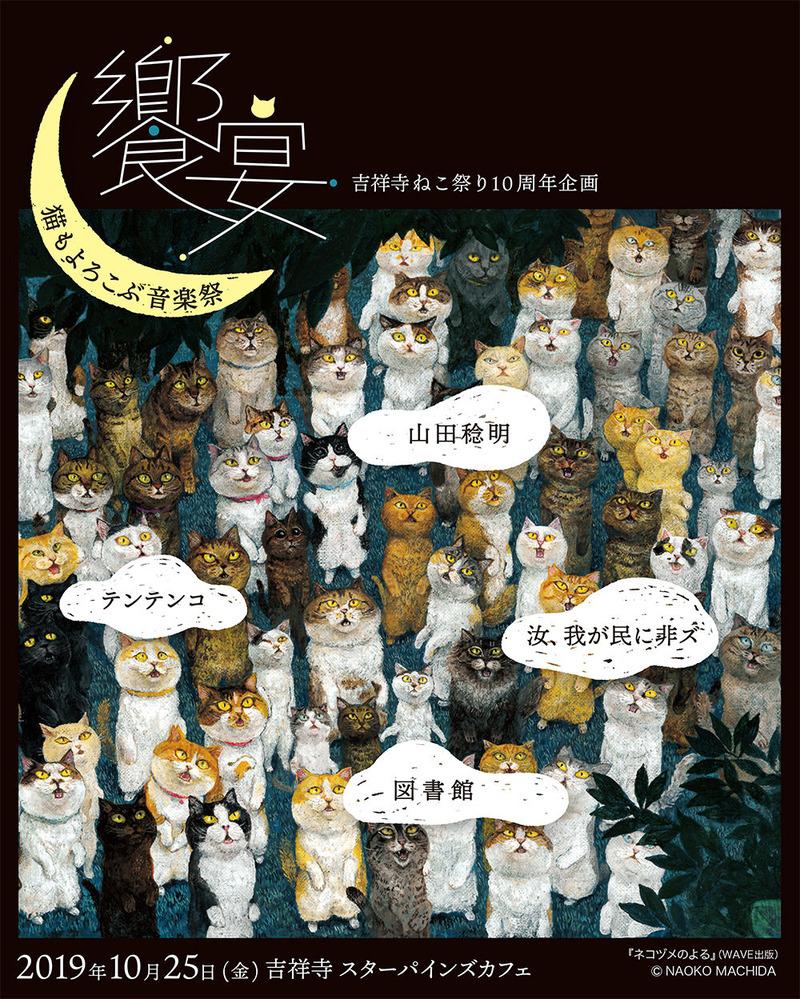 吉祥寺ねこ祭り_饗宴_flyer_2