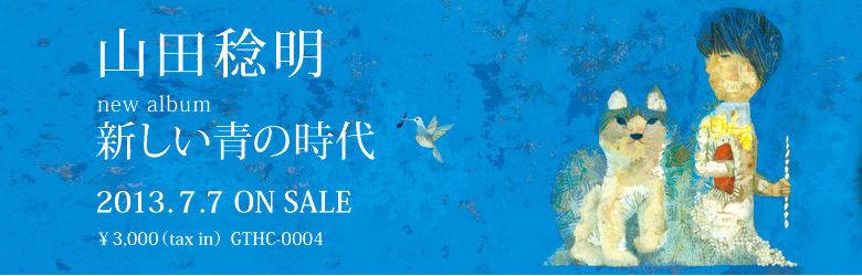 2013_blue-1