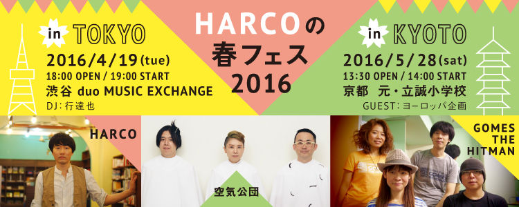 haruFes2016_banner