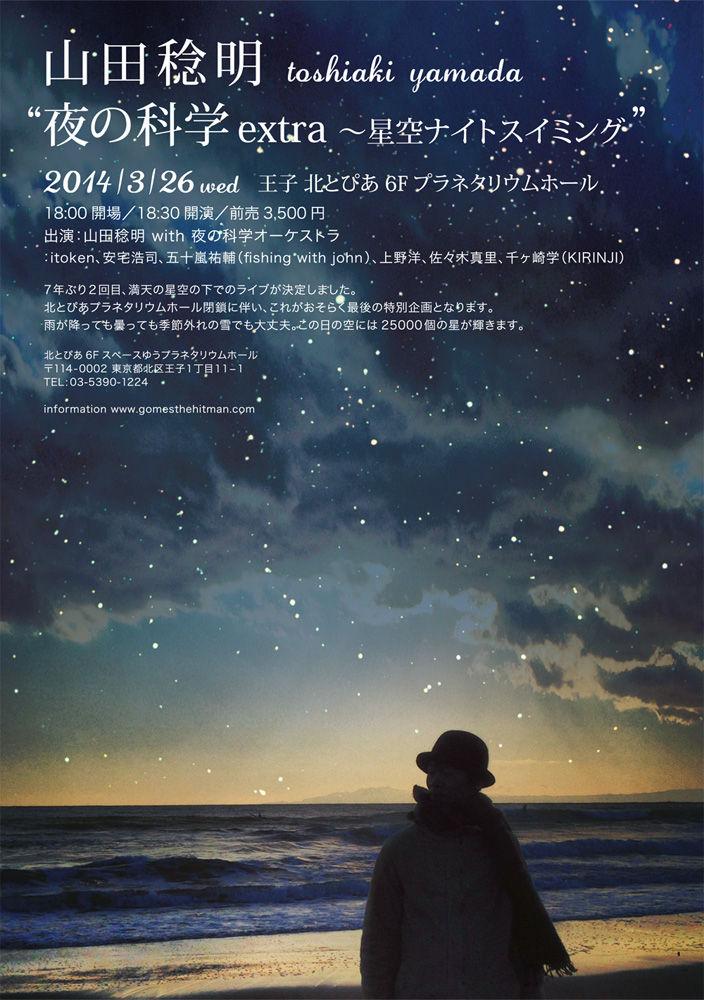 hoshizora nightswimming_chirashi