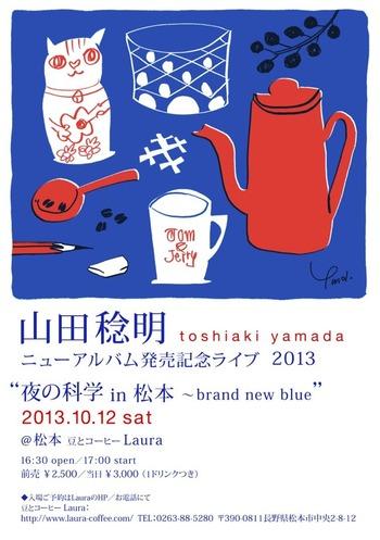 2013_10_nagano_laura