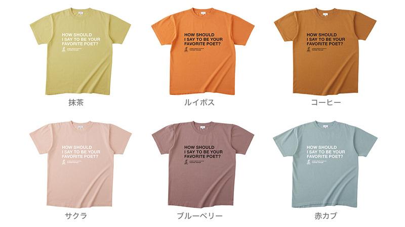 詩集Tシャツ_color_通販用
