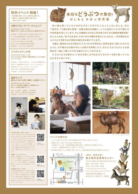 ex1901_hashimotomio01