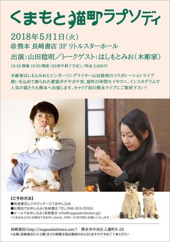 2018_04_九州_裏_2