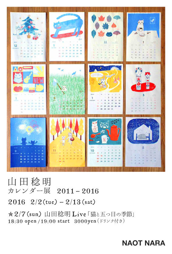 NAOT_calendar展