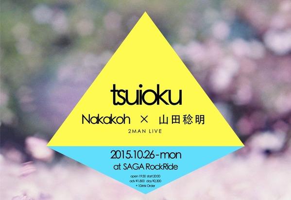 tsuioku_design