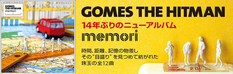 memori_top_image