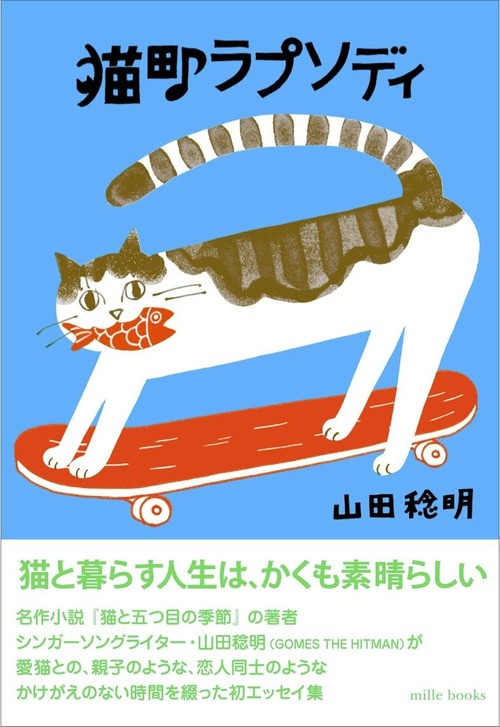 猫町ラプソディ_cover_02