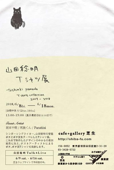 DM_yamadatoshiaki0521_2