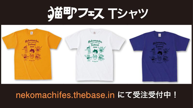 猫町fesT_告知